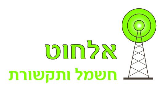alchut logo-01